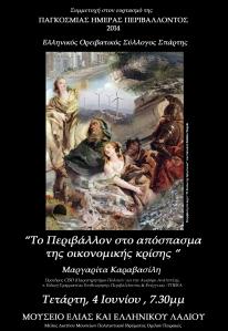 Η ΘΥΣΙΑ ΤΗΣ ΙΦΙΓΕΝΕΙΑΣ, Giovanni Battista Tiepolo (ΑΦΙΣΑ)