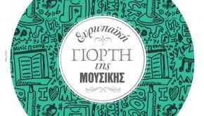 evropaiki-giorti-mousikis-2013-290x166