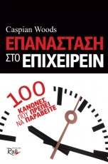 epanastasi-epixeirein-152x230 (1)