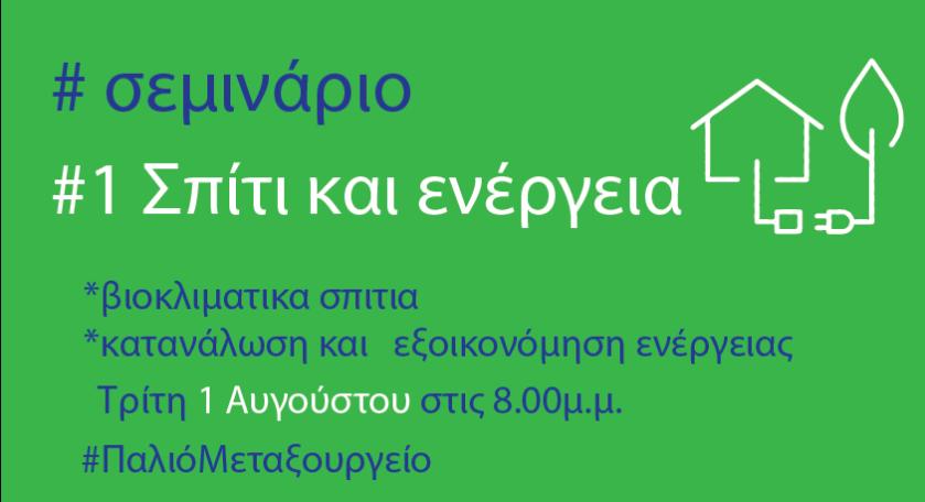 Σεμινάριο Ανανεώσιμη ανάπτυξη Κατοικία, Ενέργεια, Περιβάλλον-23-23